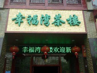 幸福湾茶楼
