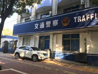 台州开发区交警中队