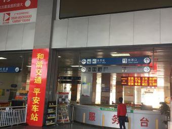 石狮汽车客运中心站售票处