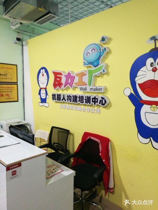 瓦力工厂机器人编程培训中心(鲁谷校区)图片 - 第20张
