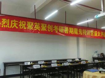 聚英考研财大蛟桥分部(财大蛟桥分部)