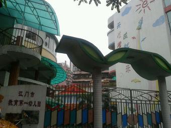 江门市教育第一幼儿园(紫坭路)