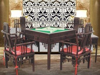 兴旺棋牌室