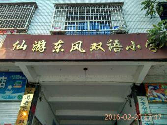 东风双语小学