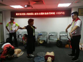 健安应急救护培训中心