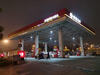 高新成通加油站