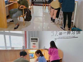 绪风自习室