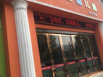 杨佳桥幼儿园牡丹分园
