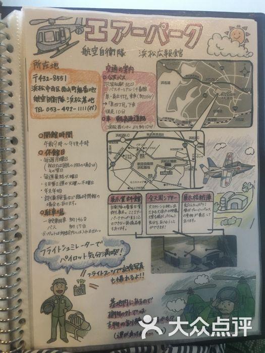 可爱的手绘旅行指南