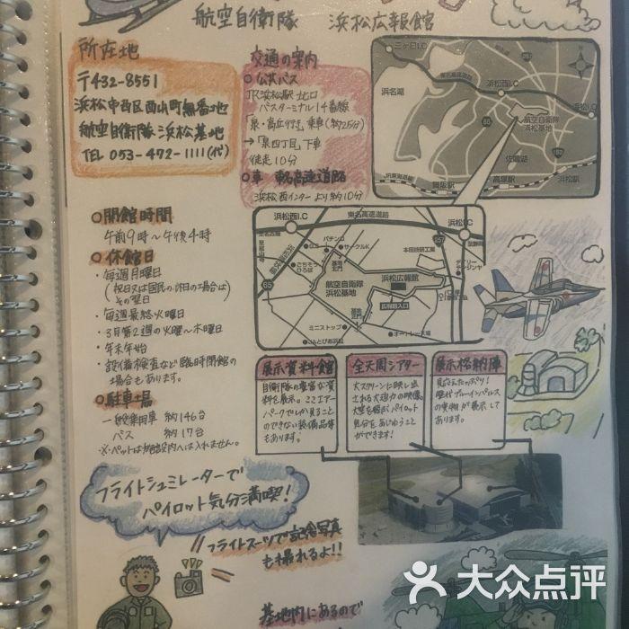 滨松绿色广场酒店可爱的手绘旅行指南图片-北京三星级