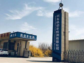 兴车机动车检测有限公司