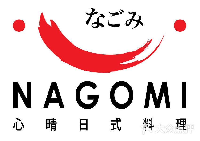 心晴日式料理 LOGO2图片
