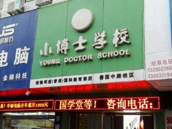 小博士学校(中心校区)