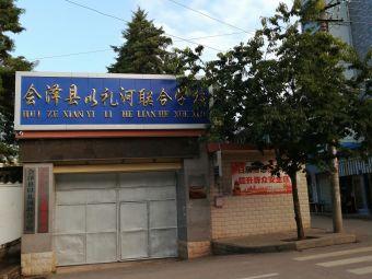会泽县以礼河联合学校