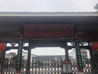 南京秦淮外国语学校小学部