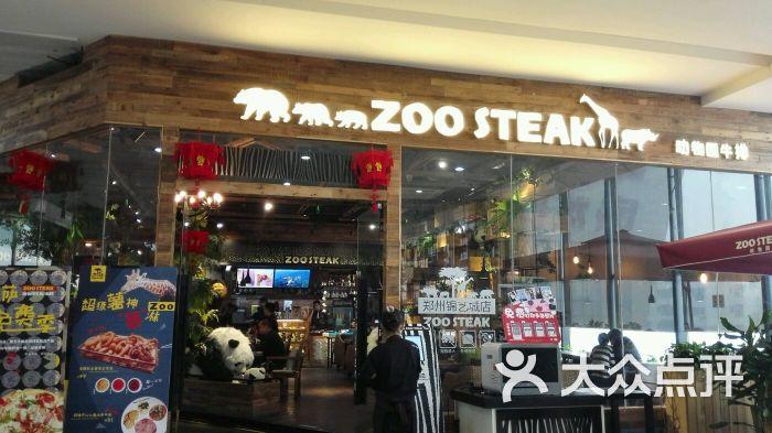 zoo steak 动物园牛排(锦艺城店)大门图片 - 第4张