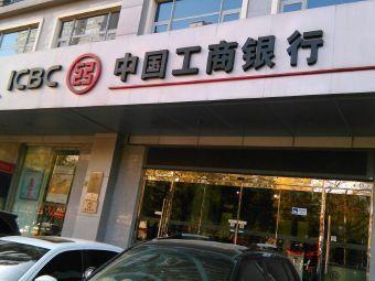 中国工商银行金融培训学校