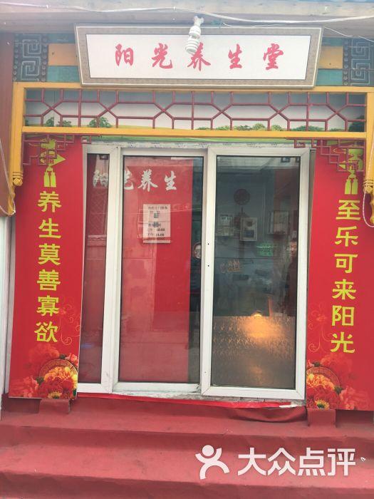 北京养生堂