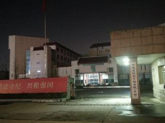 河南省税务局干部管理学校