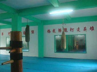 龙腾跆拳道馆