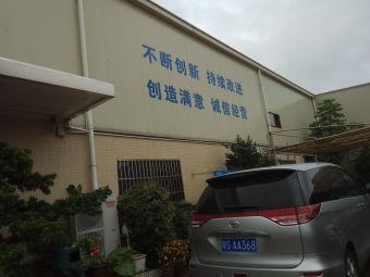 龙兴机动车检测站