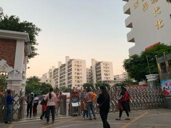 湛江市第二小学(海园路校区)