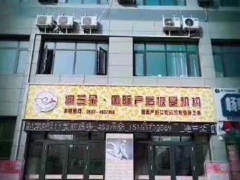 迪兰朵·国际产后恢复机构