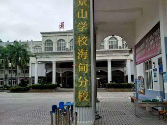 海口景山学校(海甸分校)