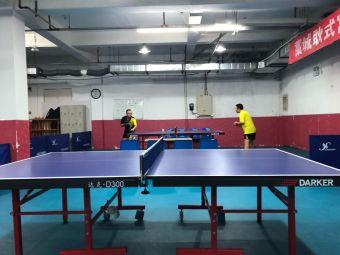 天骄乒乓球俱乐部