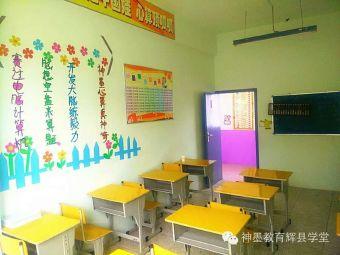 北京神墨教育(辉县分校)