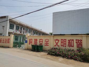 北何庄小学