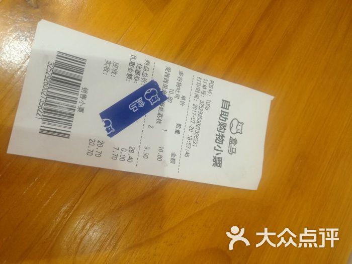 盒马鲜生(king88广场店)-图片-上海购物-大众点评网