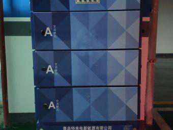 特来电充电站(福州马尾东方名城)