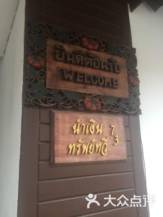 马里斯客房酒店门牌图片 - 第11张
