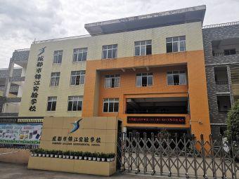 成都市锦江实验学校