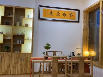 隐春茶艺馆