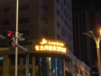 法国安杰玛SPA会所(长江路店)
