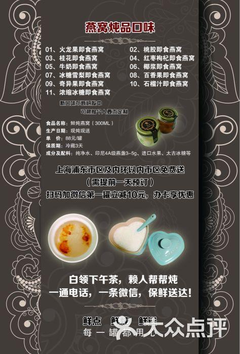 林小姐私房燕窝炖品菜单图片 - 第18张