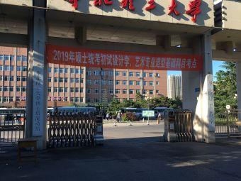 华北理工大学工程训练中心