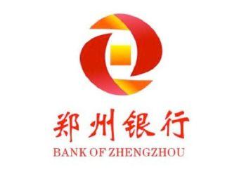 郑州银行(建设支行)