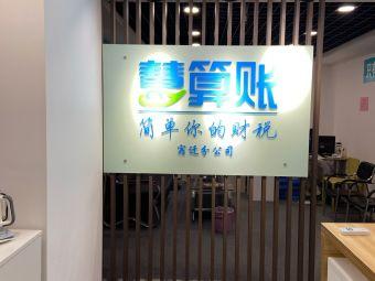慧算账会计事务所(时代大厦店)
