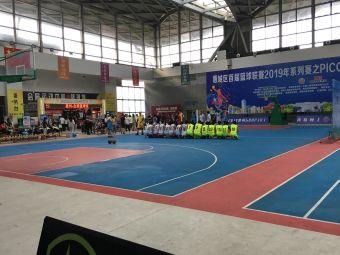 会展中心篮球馆