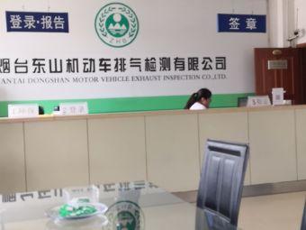 东山机动车排气检测有限公司