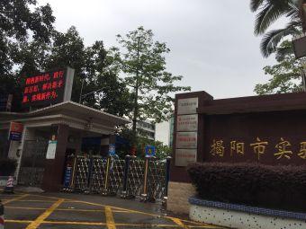 揭阳市实验小学