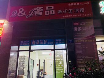 Z&Y奢品洗护生活馆