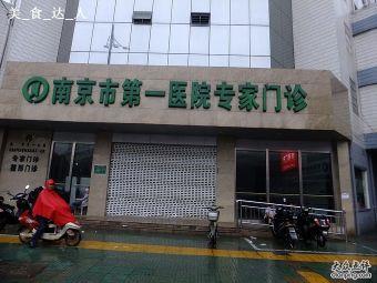 南京医科大学附属南京第一医院
