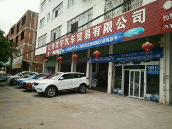 潭宇汽贸有限公司