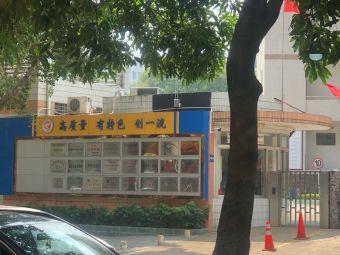 广东省江门市怡福中学