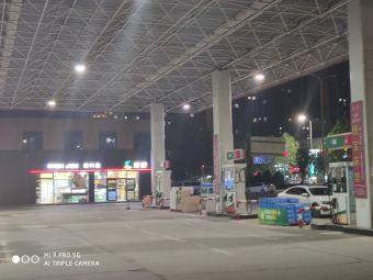中石化(新昌街站)