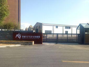 殷港工业园